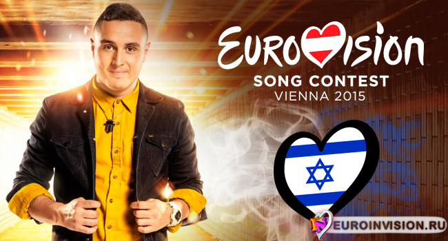 Nadav Guedj - Israels Teilnehmer am Eurovision Song Contest 2015 in Wien
